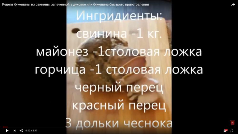 Видео-рецепт быстрой буженины в духовке