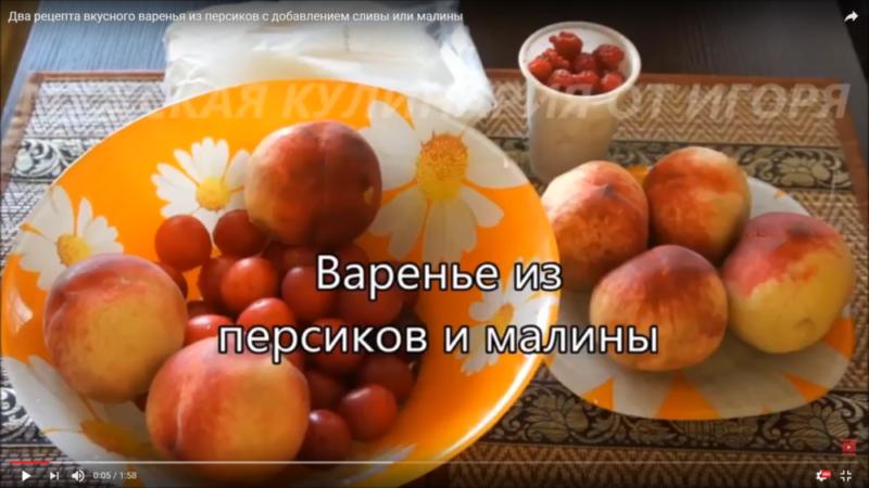 Видео-рецепт варенья из персиков