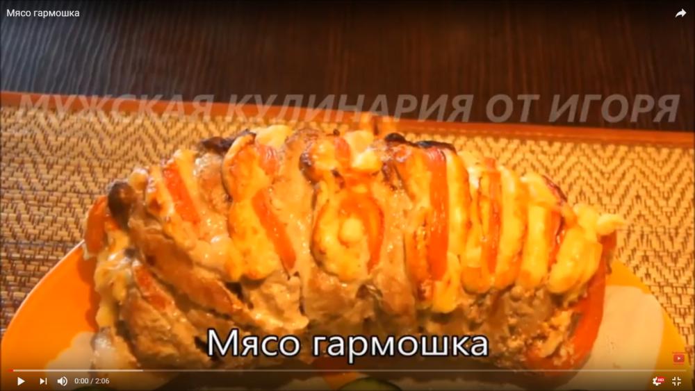 Видео-рецепт мяса гармошкой
