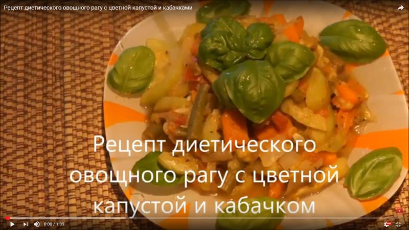 Видео-рецепт диетического овощного рагу с кабачками