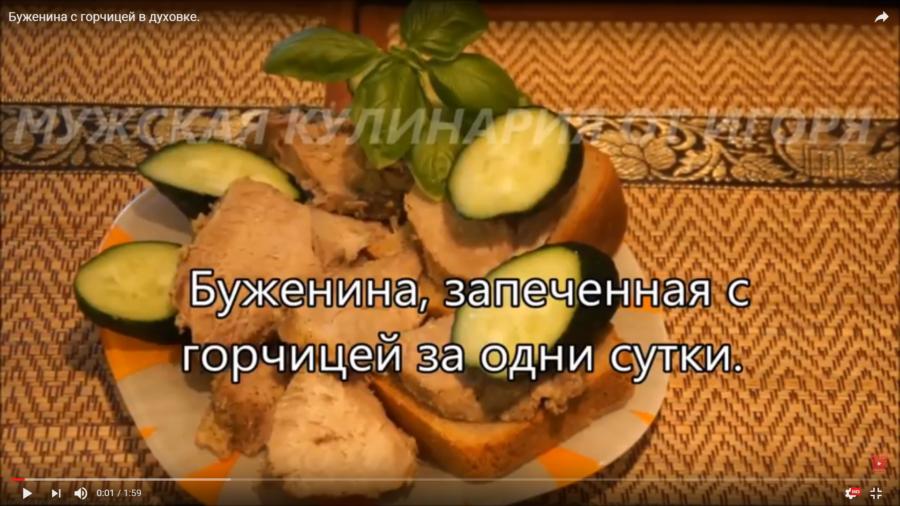 Видео-рецепт домашней буженины с горчицей