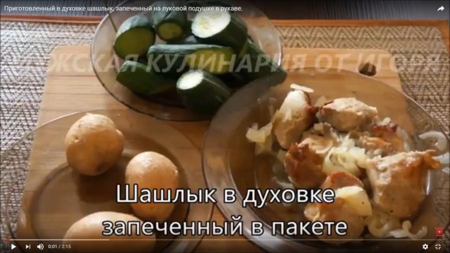 Видео-рецепт шашлыка в духовке на луковой подушке