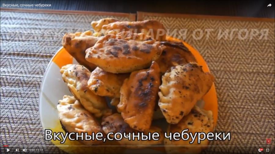 Видео-рецепт вкусных чебуреков на кипятке