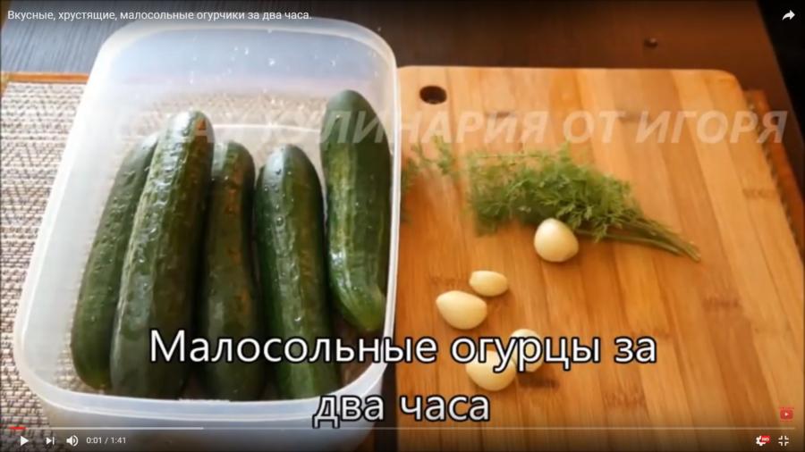 Видео-рецепт малосольных огурцов за 2 часа