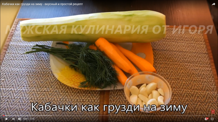 Видео-рецепт заготовки на зиму кабачки как грузди