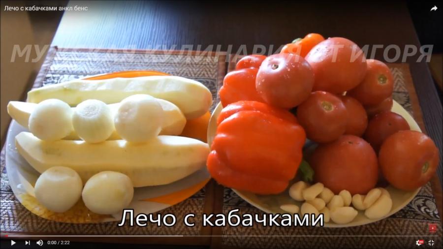 Видео-рецепт лечо Анкл Бенс