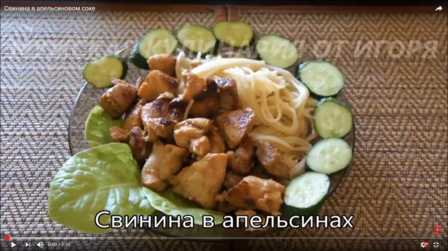 Видео-рецепт свинины в апельсиновом соке