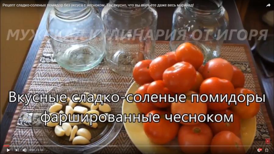 Видео-рецепт маринованных на зиму помидор с чесноком