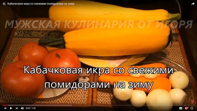Видео-рецепт кабачковой икры с помидорами