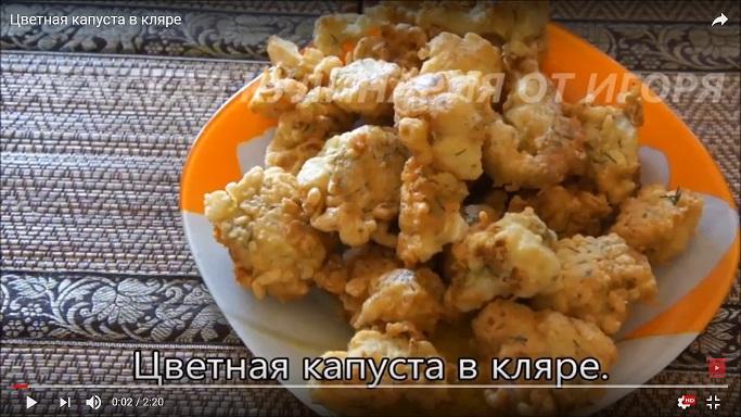 Видео рецепт жаренной в кляре капусты