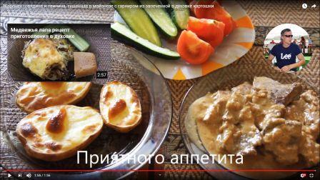 Ссылка на видео мясо в майонезе