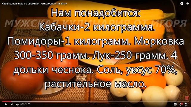 Видео рецепт кабачковой икры