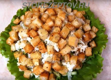Салат с хрустящими сухариками