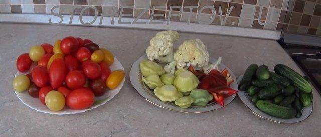 Овощи для маринования ассорти на зиму